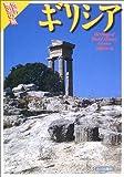 世界歴史の旅 ギリシア