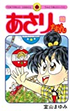 Asari Chan 93 (ladybug Comics) (2010) ISBN: 4091411177 [Japanese Import]