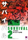 サバイバル (2) (リイド文庫)