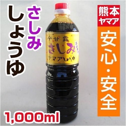 熊本産 甘露 ( さしみ ) 醤油 1000ml 【 野菜セットと同梱できます 】 【 九州 熊本 刺身 しょうゆ ヤマア 】