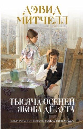 The Thousand Autumns of Jacob de Zoet / Tysyacha oseney Yakoba de Zuta (In Russian) (The 1000 Autumns Of Jacob De Zoet)