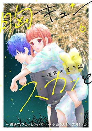 胸キュンスカッと6 ~運命の夏恋編~ (コミックス)