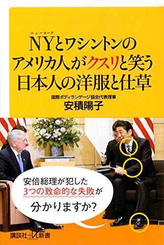 NYとワシントンのアメリカ人がクスリと笑う日本人の洋服と仕草 (講談社+α新書)