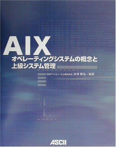 AIX―オペレーティングシステムの概念と上級システム管理 (Ascii books)