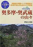 ベスト山歩き 奥多摩・奥武蔵の山々 (ブルーガイドハイカー)