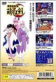 Kidou Shinsengumi Moeyo Ken [Japan Import]