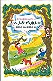 Hen na kakurenbo: Kodomo no kisetsu to asobi no uta (Japanese Edition)