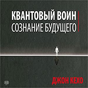 Quantum Warrior [Russian Edition]: The Future of the Mind Audiobook by John Kehoe Narrated by Maxim Kireev