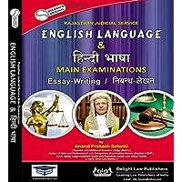 Judicial Services Main Examination Essay in English And Hindi