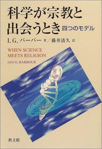 Download Kagaku ga shūkyō to deau toki : Yottsu no moderu PDF