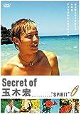 "Secret of 玉木宏 ""SPIRIT"" [DVD]"