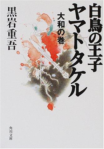 白鳥の王子 ヤマトタケル―大和の巻 (角川文庫)