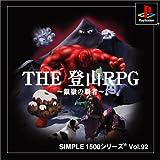 SIMPLE1500シリーズ Vol.92 THE 登山RPG ~銀嶺の覇者~