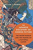 The Japanese Discovery of Chinese Fiction: The