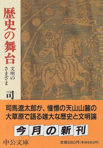 歴史の舞台―文明のさまざま (中公文庫)