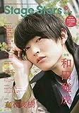 TVガイド Stage Stars vol.7 (TOKYO NEWS MOOK 813号)