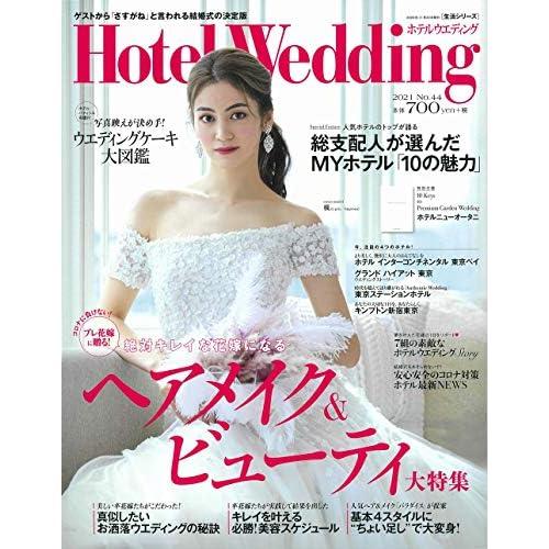 Hotel Wedding No.44 表紙画像