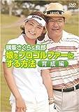 横峯さくら&良郎 娘をプロゴルファーにする方法・育成編 [DVD]