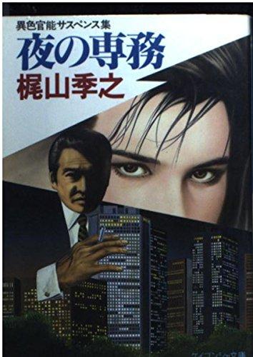 夜の専務 (ケイブンシャ文庫)