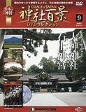 神社百景DVDコレクション 9号 (大神神社・石神神宮) [分冊百科] (DVD付)
