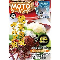 MOTOツーリング 最新号 サムネイル