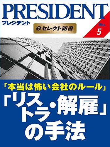 本当は怖い会社のルール 「リストラ・解雇」の手法 PRESIDENT eセレクト新書