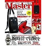 MonoMaster モノマスター 2019年8月号 タケオキクチ 貴重品収納ポーチ