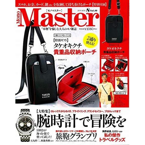 MonoMaster 2019年8月号 画像