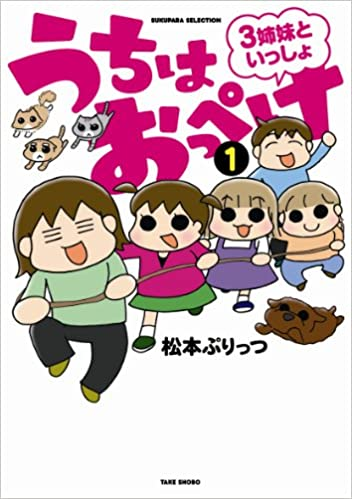 うちはおっぺけ 3姉妹といっしょ(1) (すくパラセレクション) | 松本 ...