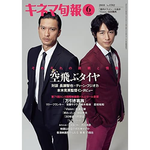 キネマ旬報 2018年 6月上旬号 表紙画像