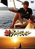 新グレートジャーニー 日本人の来た道 ヒマラヤ~日本15000キロ-南方ルート編- [DVD]