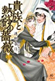 貴族と熱砂の薔薇 (SHY文庫26)