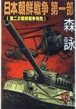 日本朝鮮戦争 (第1部) (徳間文庫)