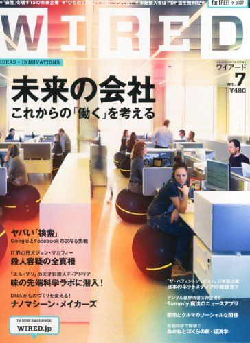 WIRED VOL.7 GQ JAPAN.2013年4月号増刊