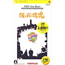 Boku no Watashi no Katamari Damacy (PSP the Best) [Japan Import]