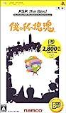 Boku no Watashi no Katamari Damacy (PSP the Best) [Japan Import]