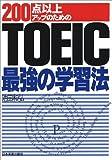 TOEIC最強の学習法