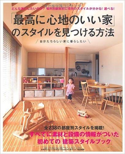 「最高に心地のいい家」のスタイルを見つける方法―どんな家にしたいのか?場所別部屋別に理想のスタイルが分かる! 選べる! (別冊プラスワンリビング)
