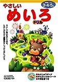 やさしいめいろドリル―3・4・5歳 (NAGAOKA知育ドリル)