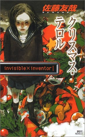 クリスマス・テロル invisible×inventor (講談社ノベルス)