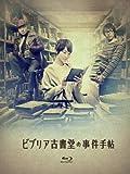 ビブリア古書堂の事件手帖 Blu-ray BOX