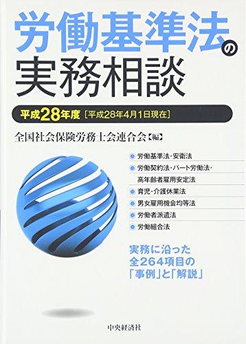 労働基準法の実務相談【平成28年度】