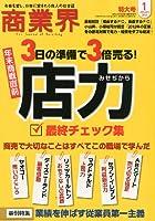 商業界 2012年 01月号 [雑誌]