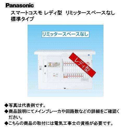 Panasonic コスモパネルコスモコンパクト21 標準タイプ(スタンダード)リミッタースペースなし(18+3)60A BHS86183 B01D2BKCUG