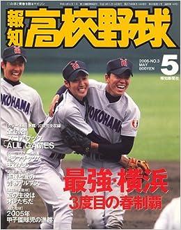 報知高校野球 2006年 05月号 [雑...