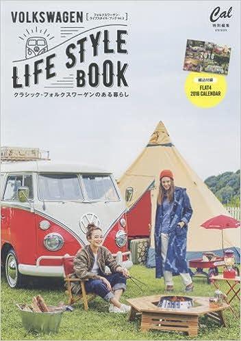 フォルクスワーゲン・ライフスタイル・ブック Vol.3