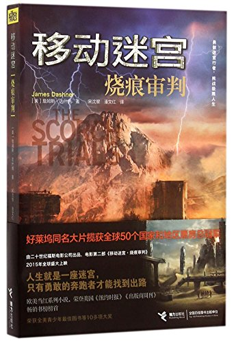 The Scorch Trials (Chinese Edition)