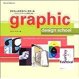 グラフィックデザイン・スクール―グラフィックデザインの基礎と実践