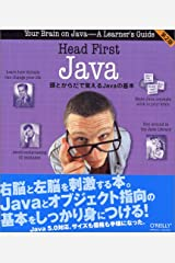 Head first Java : Atama to karada de oboeru Java no kihon JP Oversized
