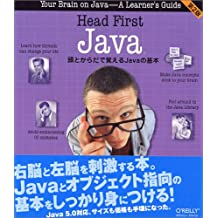 Head first Java : Atama to karada de oboeru Java no kihon